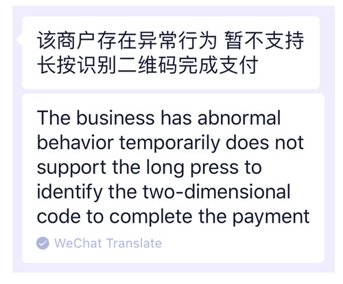 WeChat App Error Message: The business has abnormal behavior temporarily does not support the long press to identify the two-dimensional code to complete the payment.