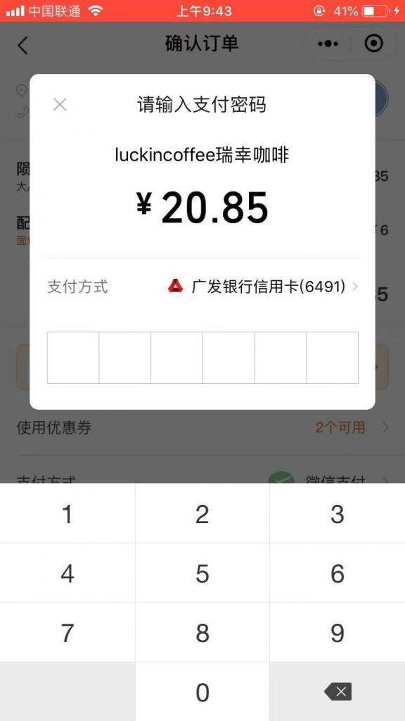 Confirming Payment Pin in WeChat App